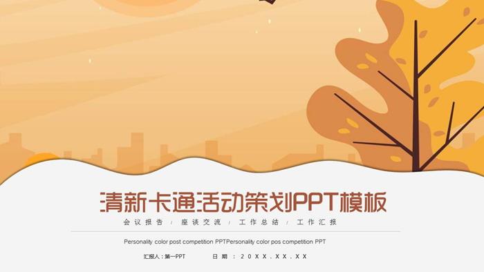 清新卡通活动策划方案PPT模板