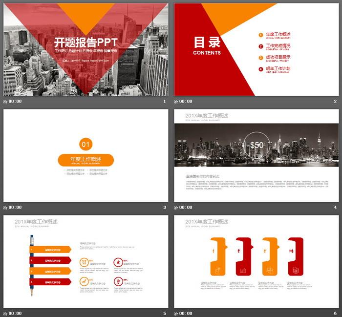 红色扁平化风格房地产工作报告PPT模板