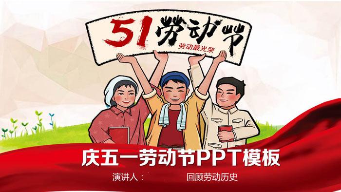 卡通版劳动最光荣五一劳动节PPT模板