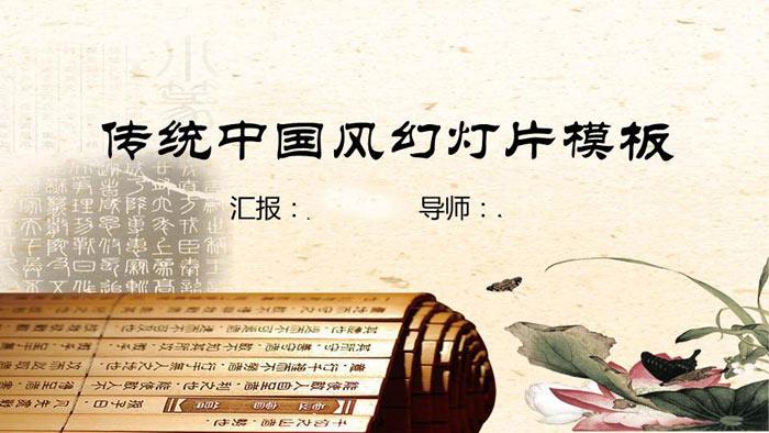 荷花竹简背景的古典中国风PPT模板