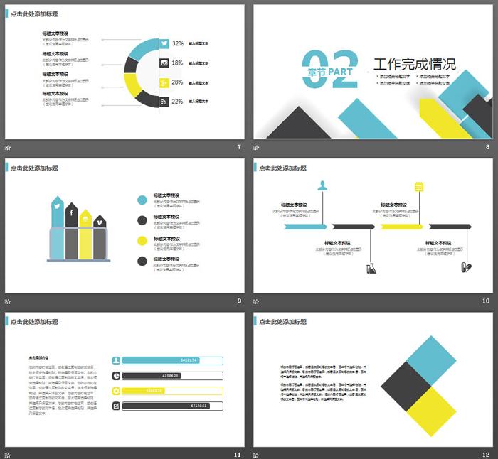 彩色色块背景的通用商务汇报PPT模板