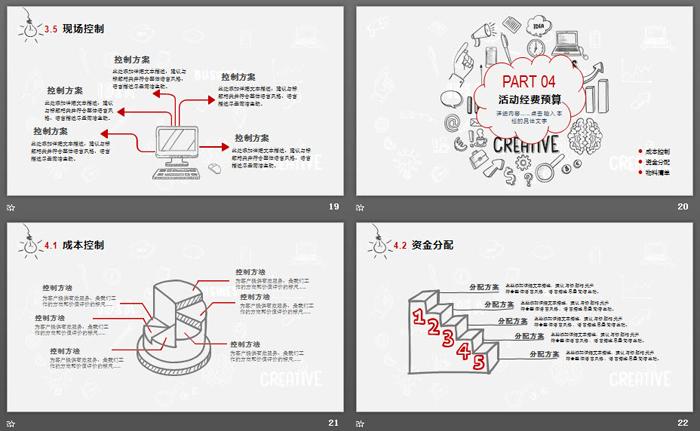创意黑白手绘图标背景的商务PPT模板