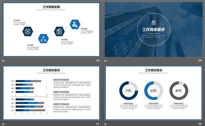 商业建筑背景的商务PPT模板