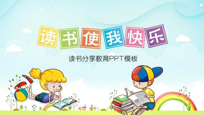 卡通《读书使我快乐》读书分享会PPT模板