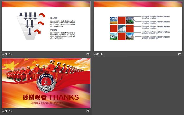 火警消防员背景的消防安全演习PPT模板