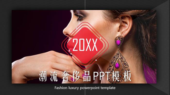 欧美潮流时尚奢饰品PPT模板