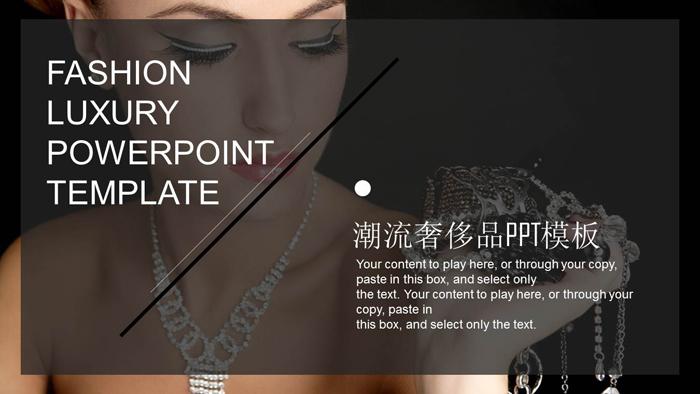 欧美时尚奢饰品PPT模板