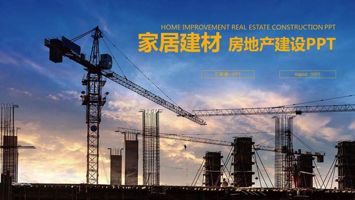 塔吊楼盘地基背景的房地产行业PPT模板