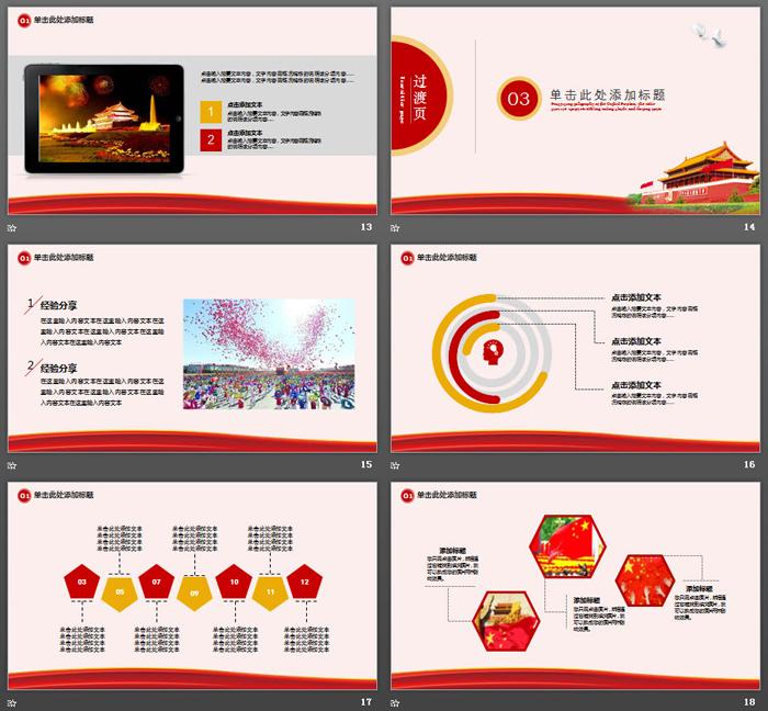石狮子华表背景的共筑中国梦PPT模板