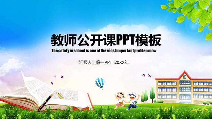 清新校园背景的教师公开课PPT模板