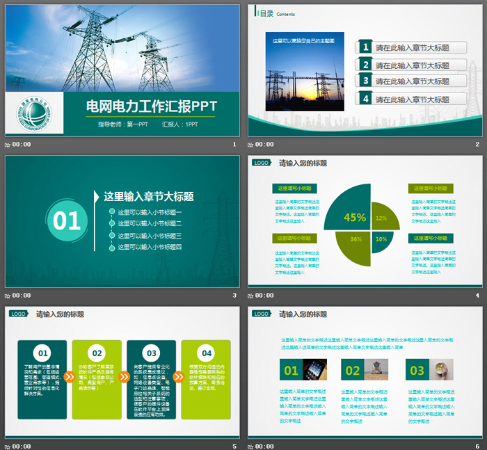 国家电网电力PPT模板