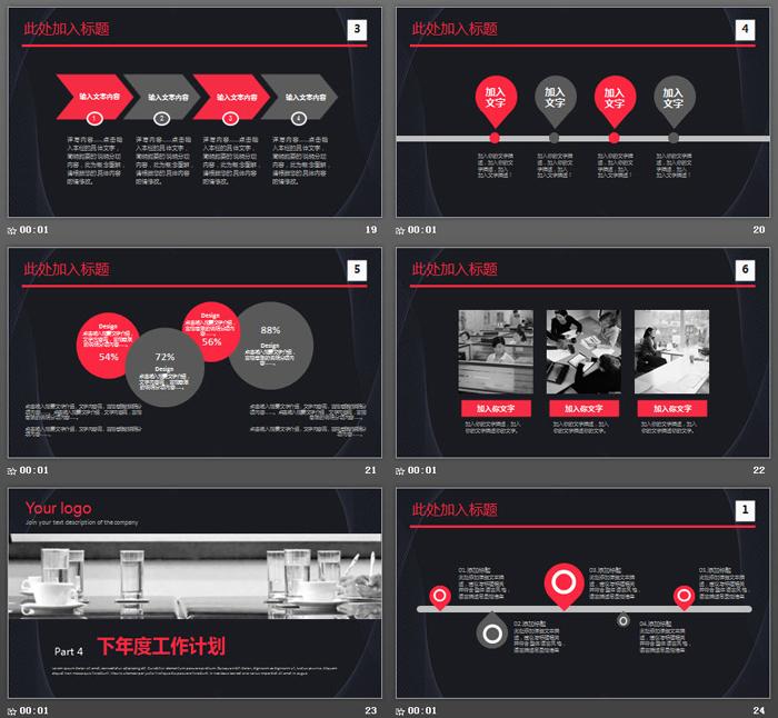 黑色细线风格的新年工作计划PPT模板
