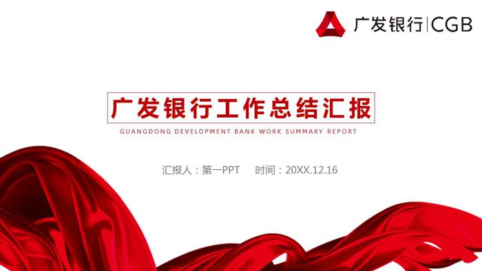 红色简洁广发银行工作总结PPT模板