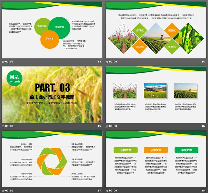 水稻小麦玉米背景的农产品PPT模板