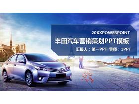 丰田汽车销售营销策划方案PPT模板