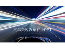 汽车4S店汽车美容介绍PPT模板