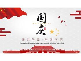 大气十一国庆节PPT模板