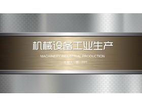银色铁片与金属拉丝背景的机械行业PPT模板