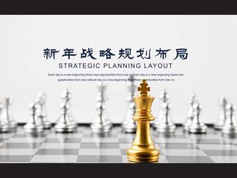 大气简约企业战略规划布局商务通用ppt模板