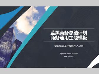 几何图形创意蓝黑商务总结计划通用ppt模板
