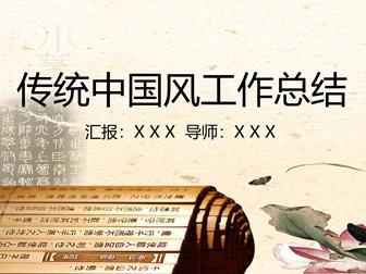 古典传统中国风工作总结报告ppt模板