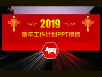 喜庆红微立体新年主题工作计划ppt模板