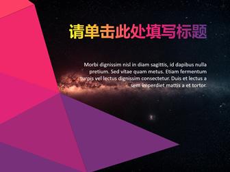 半透明图表时尚紫折纸风商务工作汇报ppt模板