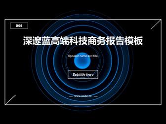 荧光圈创意深邃蓝高端科技商务报告ppt模板