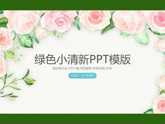 水彩植物花卉小清新工作总结报告ppt模板