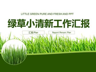 绿草小清新扁平工作总结计划ppt模板