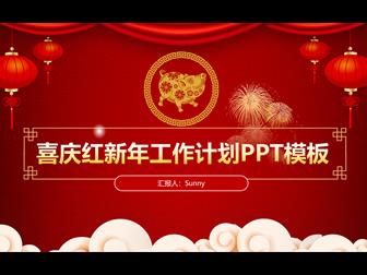 猪年喜庆红新年风工作计划ppt模板