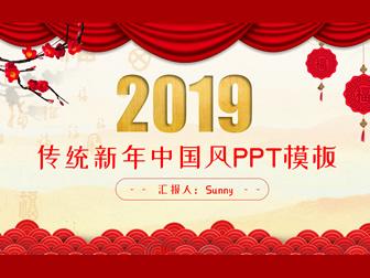 传统新春新年中国风工作计划ppt模板