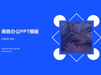 扁平简约实用蓝灰商务办公系列主题ppt模板