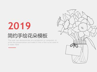 简约时尚手绘线条花卉工作总结报告ppt模板