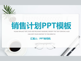 大气简约扁平小清新销售计划活动方案ppt模板