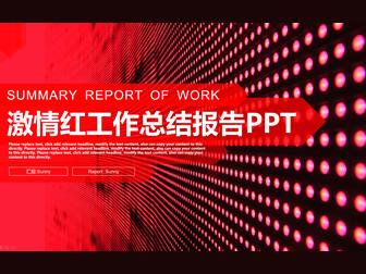 激情红喜庆风商务工作总结报告ppt模板