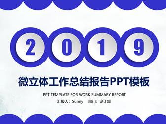 微立体工作总结新年计划ppt模板