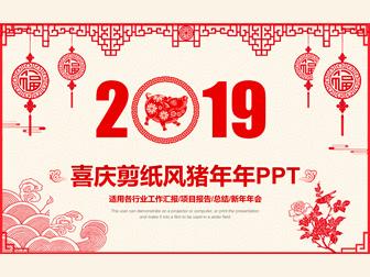中国红喜庆剪纸风猪年工作计划ppt模板