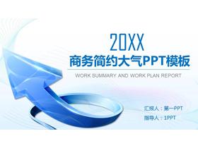 蓝色立体箭头背景通用商务PPT模板