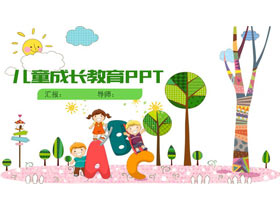 卡通插画风格的儿童成长教育PPT模板