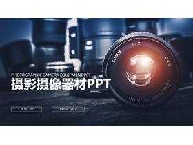 摄影摄像器材背景PPT模板