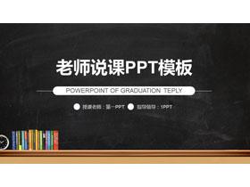 简洁黑板背景的教学PPT课件模板