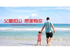 父亲牵手女儿海边散步背景的父亲节PPT模板