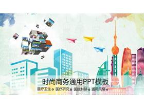 时尚彩色都市背景PPT模板