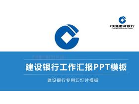 蓝色建设银行工作总结汇报PPT模板