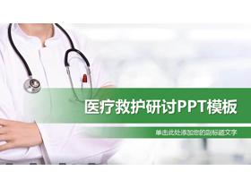 简洁医生背景的医院PPT模板