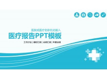 实用蓝色医疗行业PPT模板