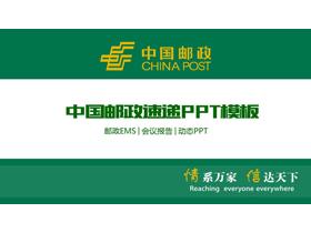 绿色中国邮政专用PPT模板