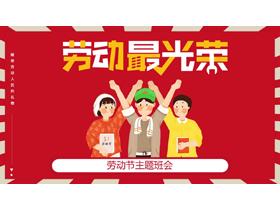 卡通扁平化五一劳动节主题班会PPT模板