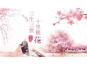 《三生三世十里桃花》唯美爱情PPT模板